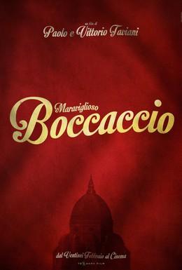 Постер фильма Декамерон (2015)