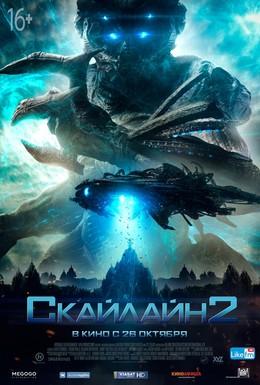 Постер фильма Скайлайн 2 (2017)