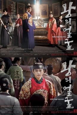 Постер фильма Лицо короля (2014)