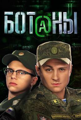 Постер фильма Ботаны (2015)