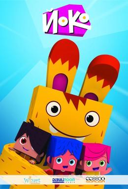 Постер фильма Йоко (2015)