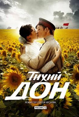 Постер фильма Тихий Дон (2015)