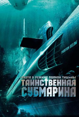 Постер фильма Таинственная субмарина (2005)