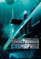 Таинственная субмарина (2005)