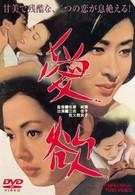 Страсть (1966)