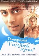 Безответная любовь (1999)
