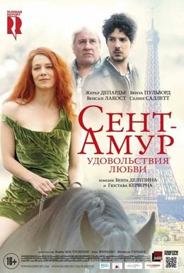 Постер фильма Сент-Амур: Удовольствия любви (2016)