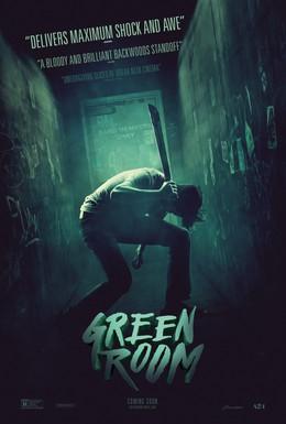 Постер фильма Зеленая комната (2015)