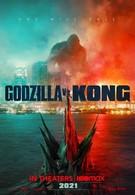 Годзилла против Конга (2021)