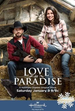 Постер фильма Любовь в раю (2016)