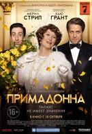 Примадонна (2016)