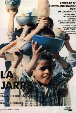 Постер фильма Кувшин (1992)