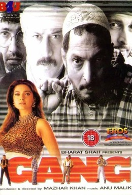 Постер фильма Четверо отчаянных (2000)