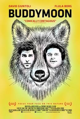 Постер фильма Сладкая парочка (2016)