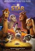 Путеводная звезда (2017)