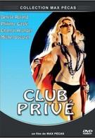 Частный клуб для опытных пар (1974)