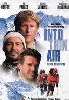 Смерть в горах (1997)