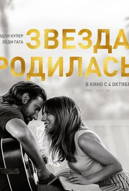 Постер фильма Звезда родилась (2018)