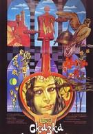 Сказка о прекрасной Айсулу (1987)