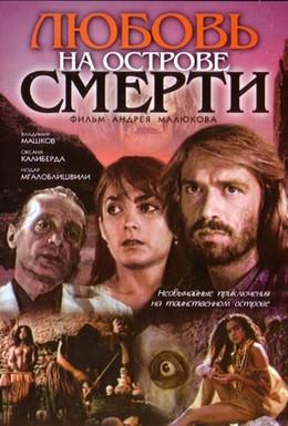 Постер фильма Любовь на острове смерти (1991)