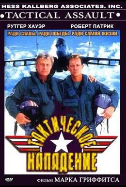 Постер фильма Тактическое нападение (1998)