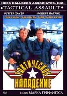 Тактическое нападение (1998)