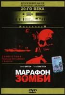 Марафон зомби (1986)
