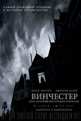 Постер фильма Винчестер. Дом, который построили призраки (2018)