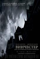 Винчестер. Дом, который построили призраки (2018)
