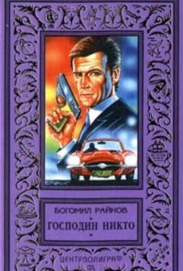 Постер фильма Господин Никто (1969)
