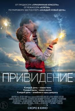 Постер фильма Привидение (2018)