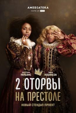 Постер фильма 2 оторвы на престоле (2018)
