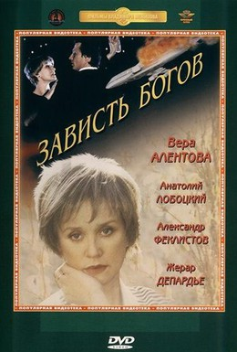 Постер фильма Зависть богов (2000)