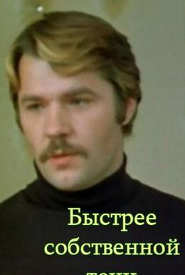 Постер фильма Быстрее собственной тени (1980)
