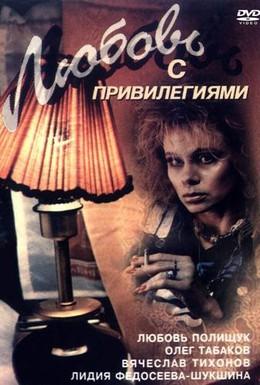 Постер фильма Любовь с привилегиями (1989)