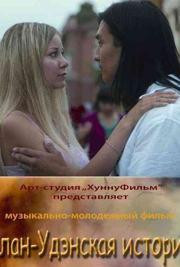 Постер фильма Улан-Удэнская история (2008)