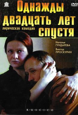 Постер фильма Однажды двадцать лет спустя (1981)