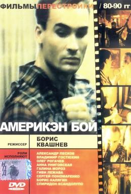 Постер фильма Америкэн бой (1992)