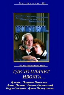 Постер фильма Где-то плачет иволга (1982)