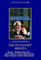 Где-то плачет иволга (1982)