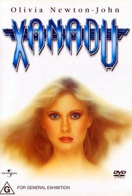Постер фильма Ксанаду (1980)