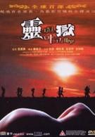 Маго (2002)