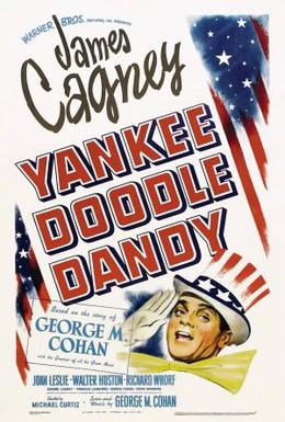 Постер фильма Янки Дудл Денди (1942)