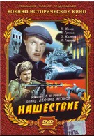 Нашествие (1945)