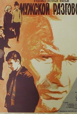Постер фильма Мужской разговор (1969)