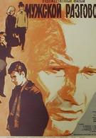 Мужской разговор (1969)