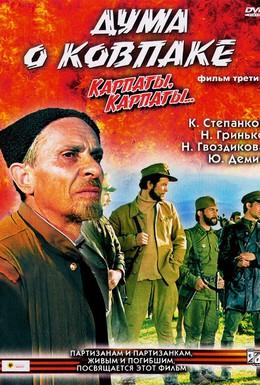 Постер фильма Дума о Ковпаке: Карпаты, Карпаты (1976)