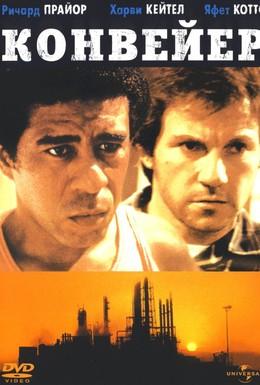 Постер фильма Конвейер (1978)