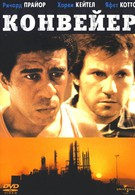 Конвейер (1978)