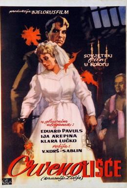 Постер фильма Красные листья (1958)